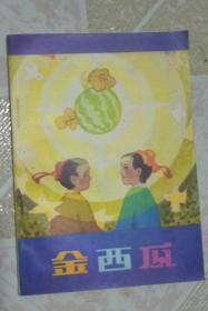 1985老版连环画【燕子吕三】上下册全套 好书品 请看图