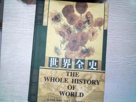 世界全史  第四卷 精装        有笔记