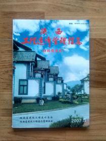 陕西工程造价管理信息(材料信息价)2007.5