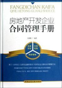 房地产开发企业合同管理手册9787112140107吴增胜/中国建筑工业出版社/蓝图建筑书店