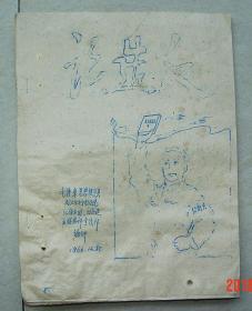 论造反  武汉水利电力学院   1966年    文革    共11面