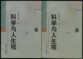 科学与人生观(全二册)