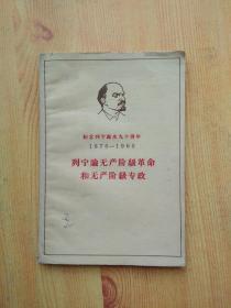 列宁论无产阶级革命和无产阶级专政【人民出版社 1960年一版一印】