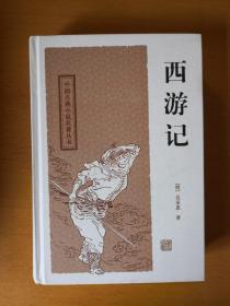 中国古典小说名著丛书:西游记