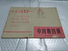 中国地图册(附毛主席语录)