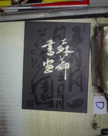 苏华书画(苏华签赠本).