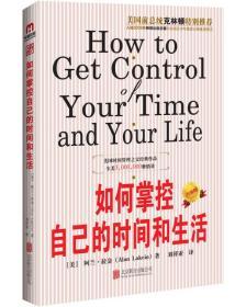 如何掌控自己的时间和生活 拉金  金城出版社