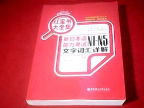 新日本语能力考试N1-N5文字词汇详解(超值白金版)