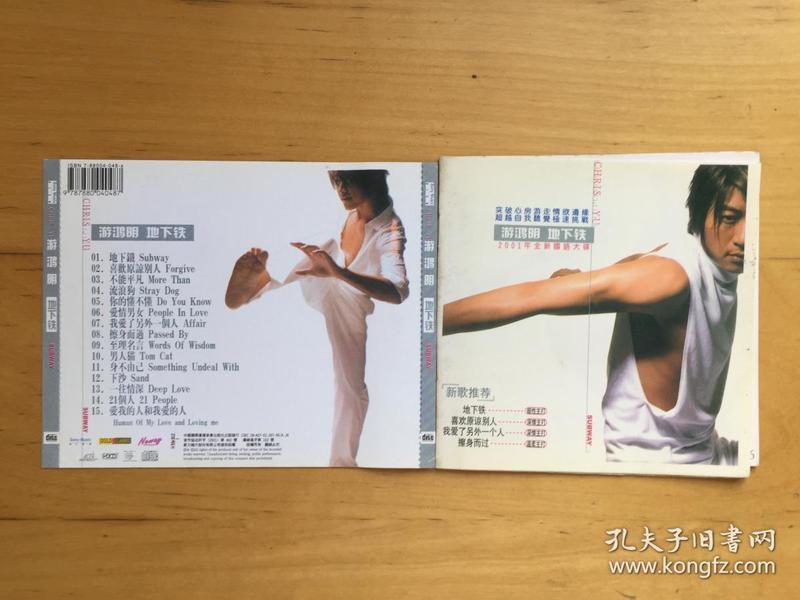 游鸿明 地下铁    CD封面