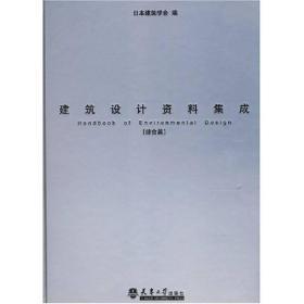 建筑工程经济与企业管理 何亚伯 9787307046238 武汉大学出版社