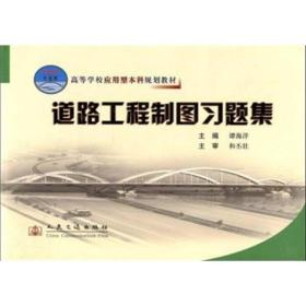 高等学校应用型本科规划教材:道路工程制图习题集