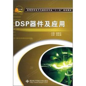"""高等学校电子与能信类专业""""十一五""""规划教材:DSP器件及应用"""
