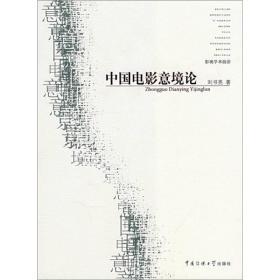 中国电影意境论