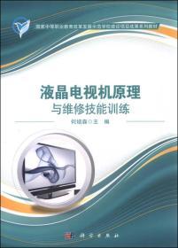 液晶电视机原理与维修技能训练