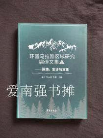 环喜马拉雅区域研究编译文集一 ——环境、生计与文化