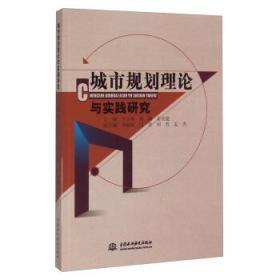 城市规划理论与实践研究