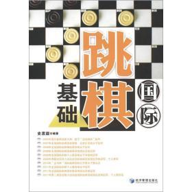 国际跳棋基础史思旋 编著