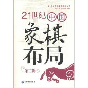 21世纪中国象棋布局(第3辑)梁文斌,张志强