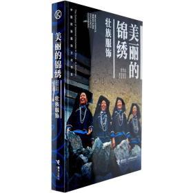 中国民族服饰文化书系:美丽的锦绣.壮族服饰
