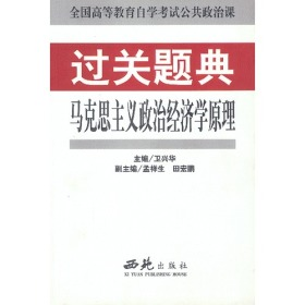 马克思主义政治经济学原理  过关题典