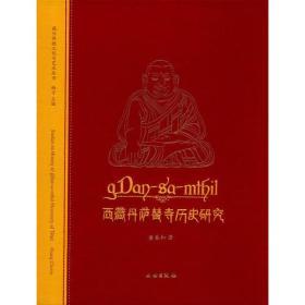西藏丹萨替寺历史研究