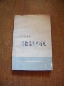 冷饮品生产技术(60年代老版本/1964-03一版一印)