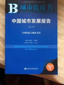皮书系列·城市蓝皮书:中国城市发展报告No.10