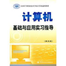φ计算机基础与应用实习指导