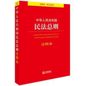 中华人民共和国民法总则注释本 法律出版社法规中心 法9787519707