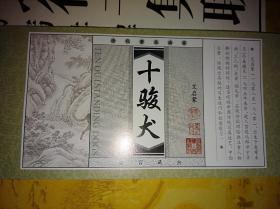 十全十美图册 花鸟册十俊犬 (故宫藏画)中国集邮总公司发行