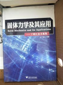 固体力学及其应用:丁皓江论文选集