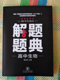 高中生物解题题典(2017年版)