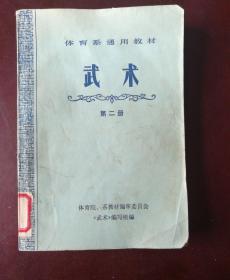 武术 第二册