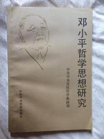 邓小平哲学思想研究【大32开 94年一印 看图见描述】