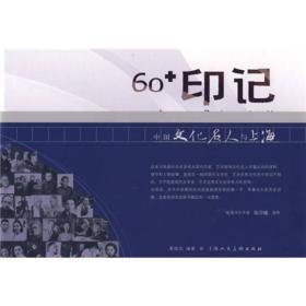 60印记(中国文化名人与上海)