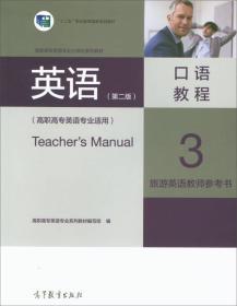 英语(第2版)口语教程3旅游英语教师参考书(高职高专英语专业适用)