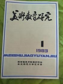 创刊号:美术教育研究 1983年第1期