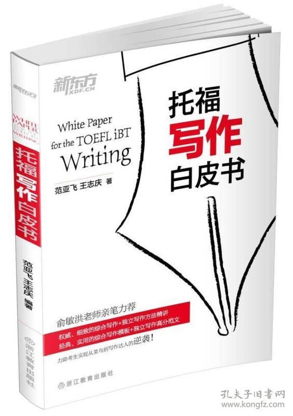 新东方·托福写作白皮书