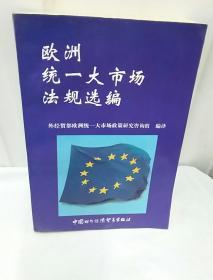 欧洲统一大市场法规选编