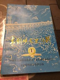 青铜峡文史资料 1