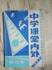 中学语文教学(创刊号)