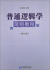 普通逻辑学简明教程第三3版刘韵冀经济管理出版社9787509623213