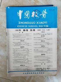 中国校医1992年第6卷1-6期+全国学校卫生保健论文交流会专辑【7本合售】