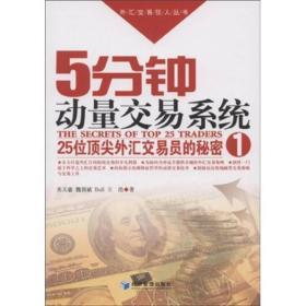 5分钟动量交易系统:25位顶尖外汇交易员的秘密    1