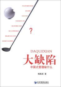 大缺陷:中国式管理缺什么
