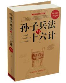 孙子兵法三十六计《Ⅱ》北斗中国华侨出版社9787511318527