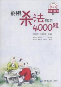 象棋杀法练习4000题(第2册,801~1600题)
