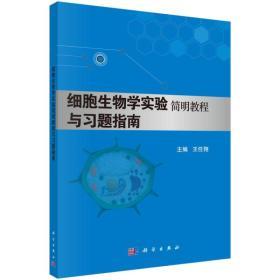 细胞生物学实验简明教程与习题指南 王任翔 科学出版社
