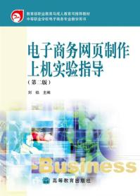 电子商务网页制作上机实验指导(第2版)