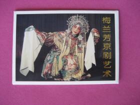《梅兰芳京剧艺术》特种邮资片:一套4枚